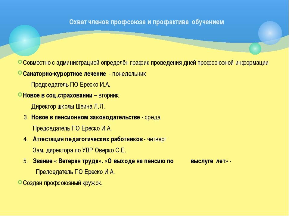 Совместно с администрацией определён график проведения дней профсоюзной инфор...