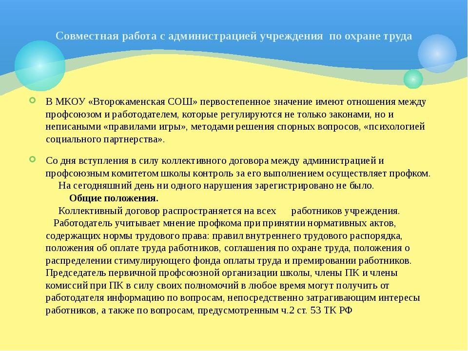 В МКОУ «Второкаменская СОШ» первостепенное значение имеют отношения между про...
