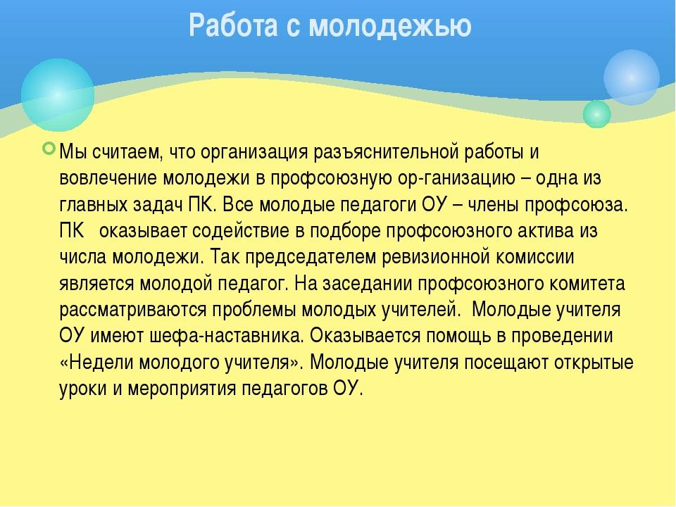 Мы считаем, чтоорганизация разъяснительной работы и вовлечение молодежи в пр...