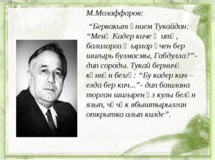 """М.Мозаффаров: """"Бервакыт әнием Тукайдан: """"Менә Кадер киче җитә, балаларга җырл"""