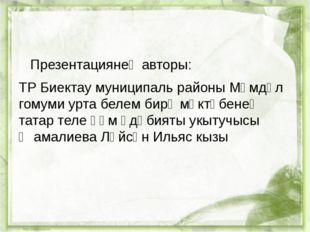 Презентациянең авторы: ТР Биектау муниципаль районы Мәмдәл гомуми урта белем