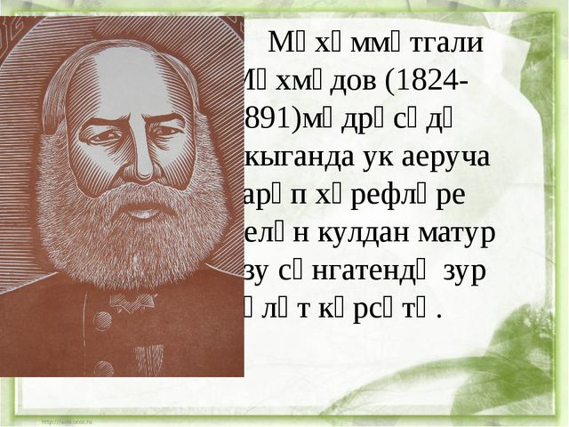 Мөхәммәтгали Мәхмүдов (1824-1891)мәдрәсәдә укыганда ук аеруча гарәп хәрефләр...