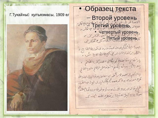 Г.Тукайның кулъязмасы, 1909 ел.