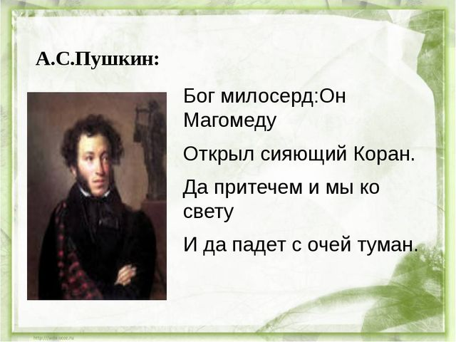 А.С.Пушкин: Бог милосерд:Он Магомеду Открыл сияющий Коран. Да притечем и мы к...