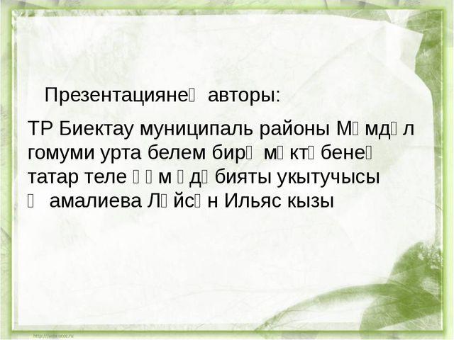 Презентациянең авторы: ТР Биектау муниципаль районы Мәмдәл гомуми урта белем...