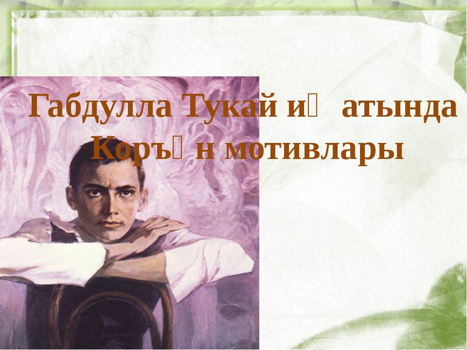 Габдулла Тукай иҗатында Коръән мотивлары
