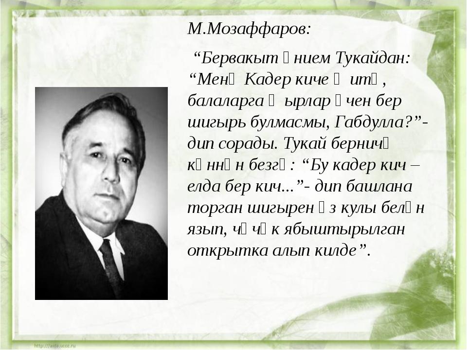 """М.Мозаффаров: """"Бервакыт әнием Тукайдан: """"Менә Кадер киче җитә, балаларга җырл..."""