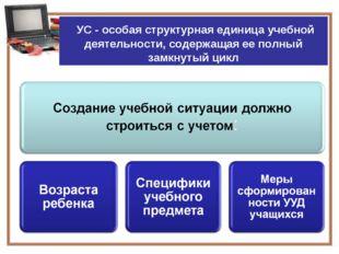УС - особая структурная единица учебной деятельности, содержащая ее полный з