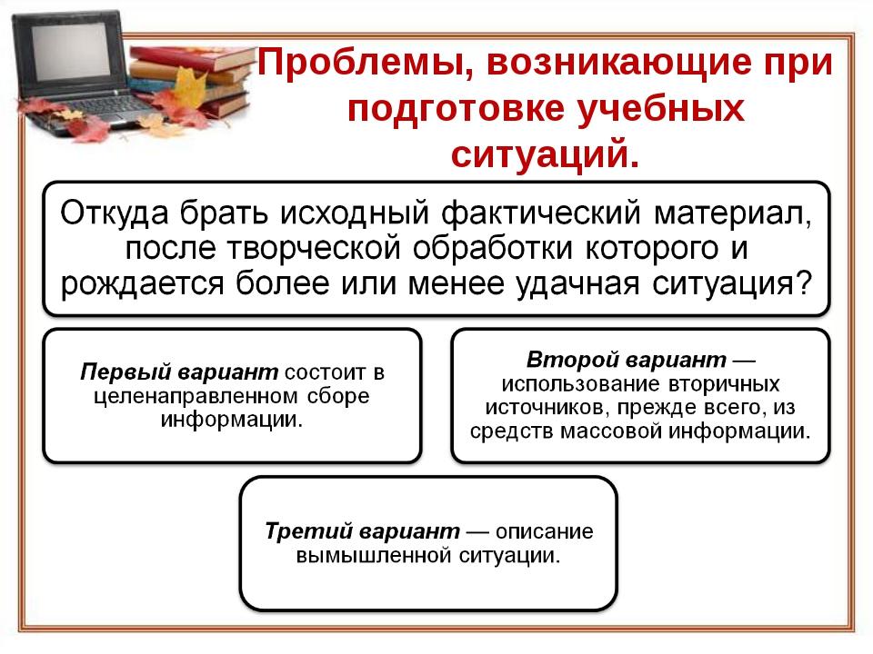 Проблемы, возникающие при подготовке учебных ситуаций.