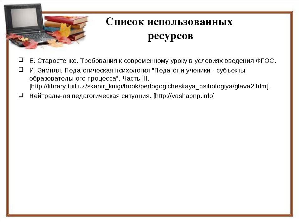 Список использованных ресурсов Е. Старостенко. Требования к современному урок...