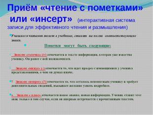 Приём «чтение с пометками» или «инсерт» (интерактивная система записи для эфф
