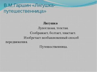 В.М.Гаршин «Лягушка- путешественница»