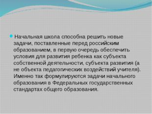 Начальная школа способна решить новые задачи, поставленные перед российским