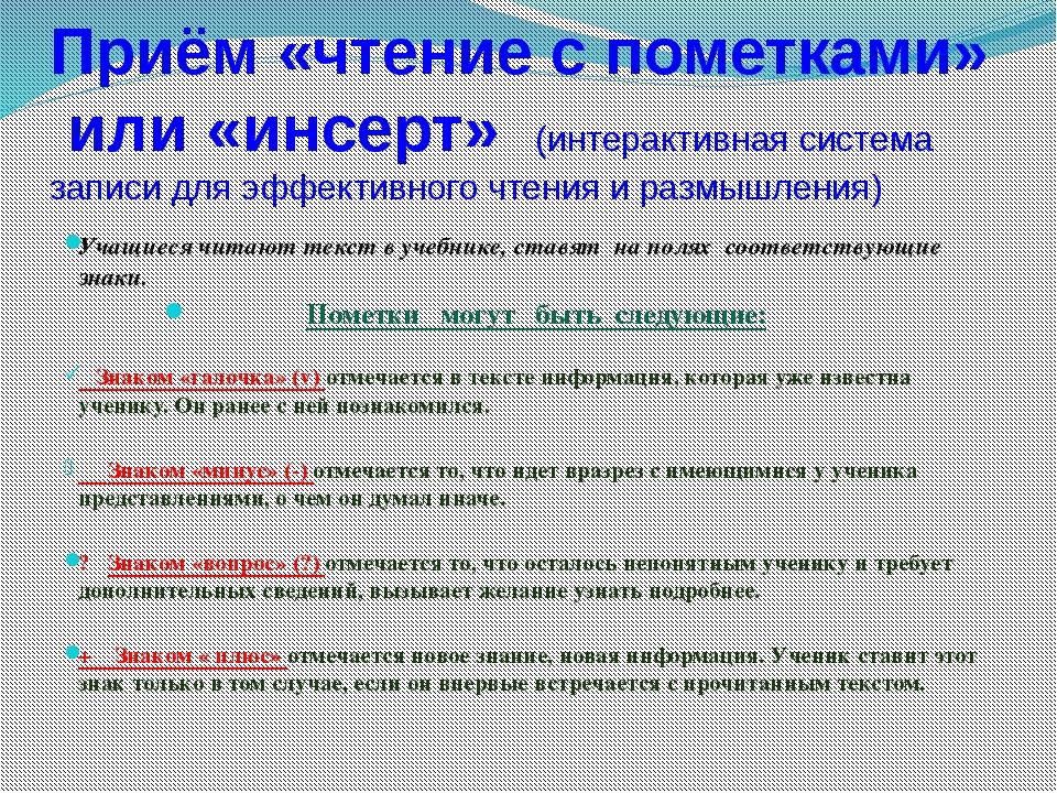 Приём «чтение с пометками» или «инсерт» (интерактивная система записи для эфф...