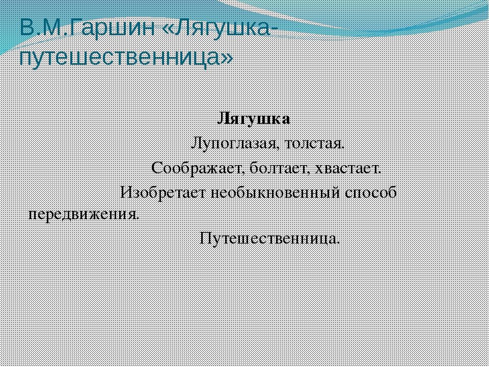В.М.Гаршин «Лягушка- путешественница»  ...