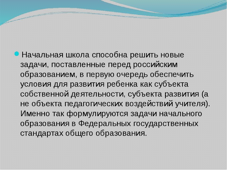 Начальная школа способна решить новые задачи, поставленные перед российским...