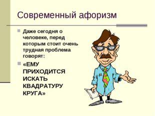 Современный афоризм Даже сегодня о человеке, перед которым стоит очень трудна
