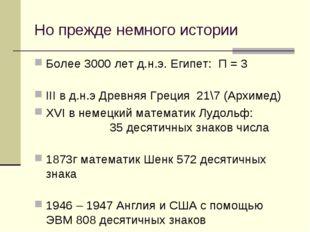 Но прежде немного истории Более 3000 лет д.н.э. Египет: П = 3 III в д.н.э Дре