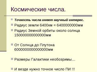 Космические числа. Точность числа имеет научный интерес. Радиус земли 6400км