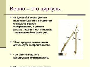Верно – это циркуль. *В Древней Греции умение пользоваться этим предметом счи