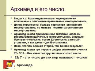 Архимед и его число. IIIв.до н.э. Архимед использует одновременно вписанные и