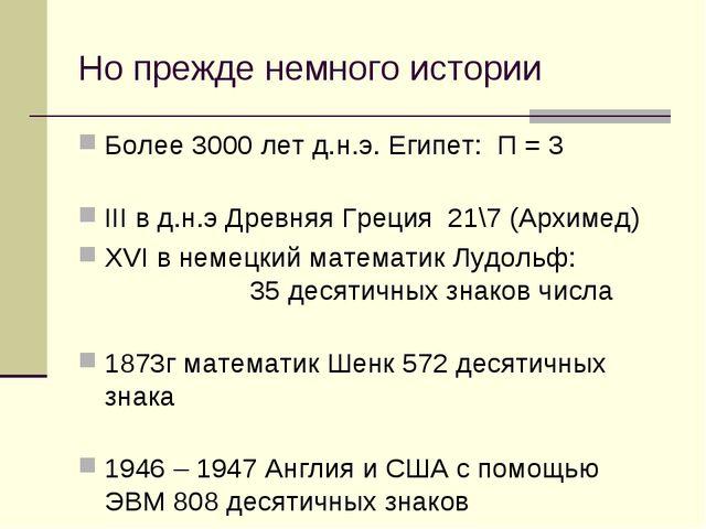 Но прежде немного истории Более 3000 лет д.н.э. Египет: П = 3 III в д.н.э Дре...