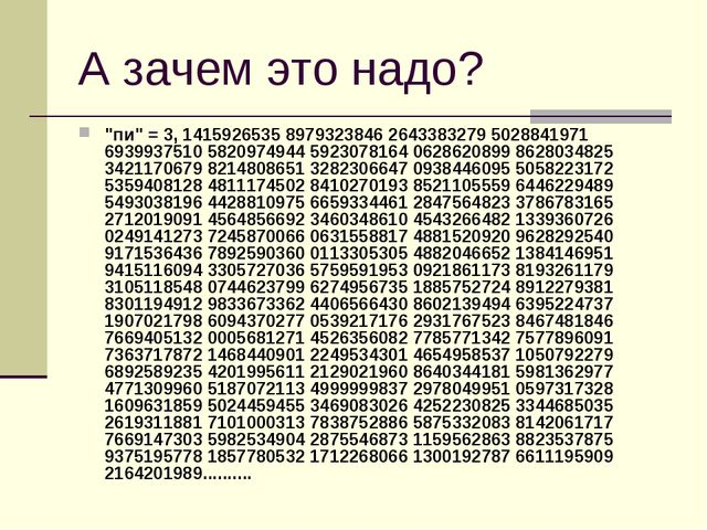 "А зачем это надо? ""пи"" = 3, 1415926535 8979323846 2643383279 5028841971 69399..."