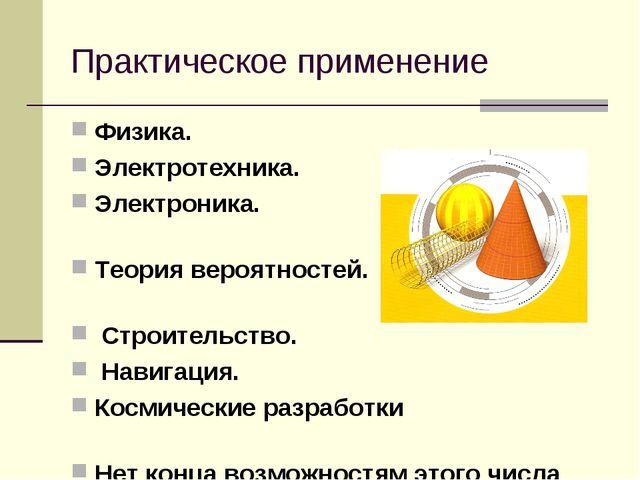 Практическое применение Физика. Электротехника. Электроника. Теория вероятнос...