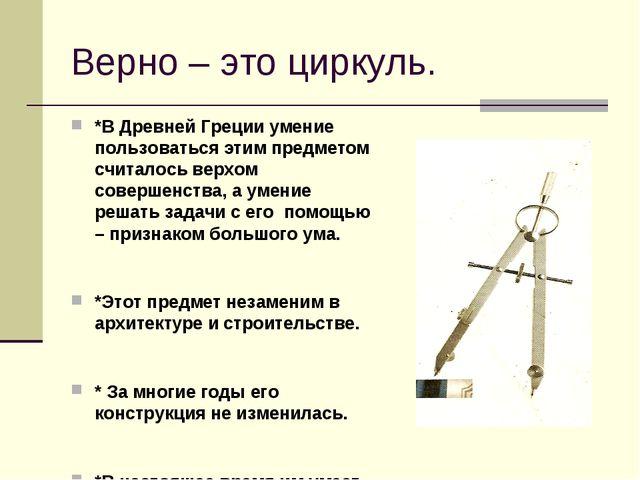 Верно – это циркуль. *В Древней Греции умение пользоваться этим предметом счи...