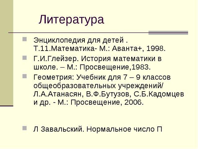 Литература Энциклопедия для детей . Т.11.Математика- М.: Аванта+, 1998. Г.И....