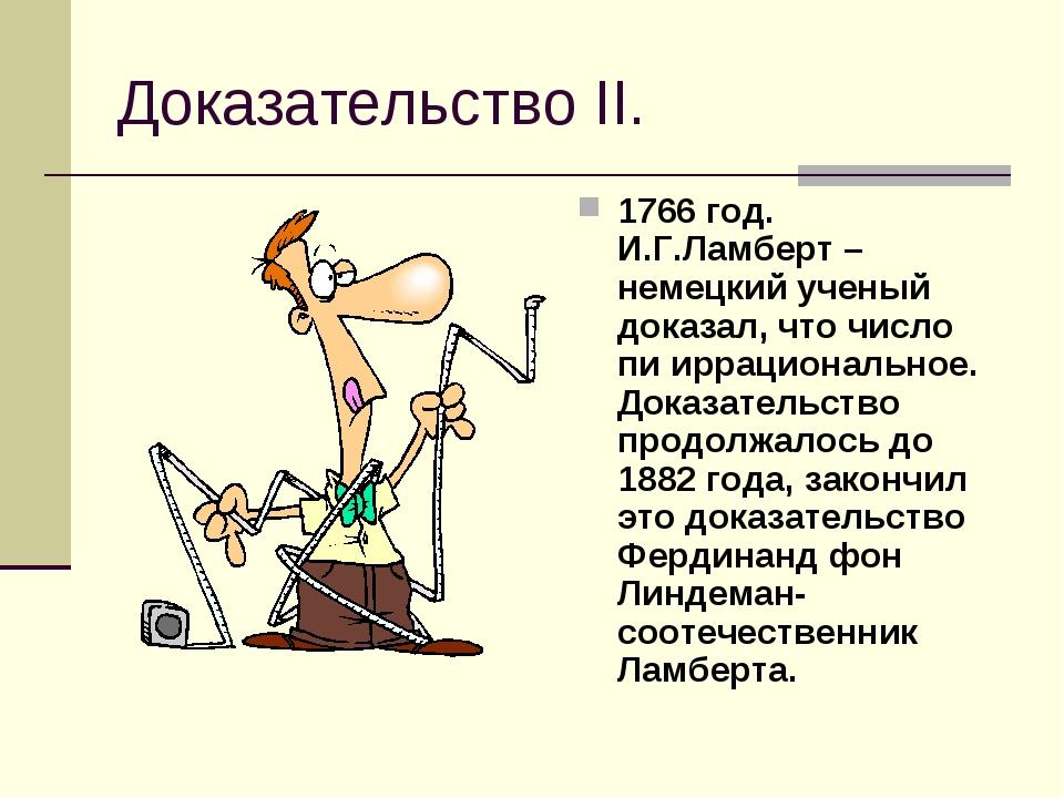 Доказательство II. 1766 год. И.Г.Ламберт – немецкий ученый доказал, что число...