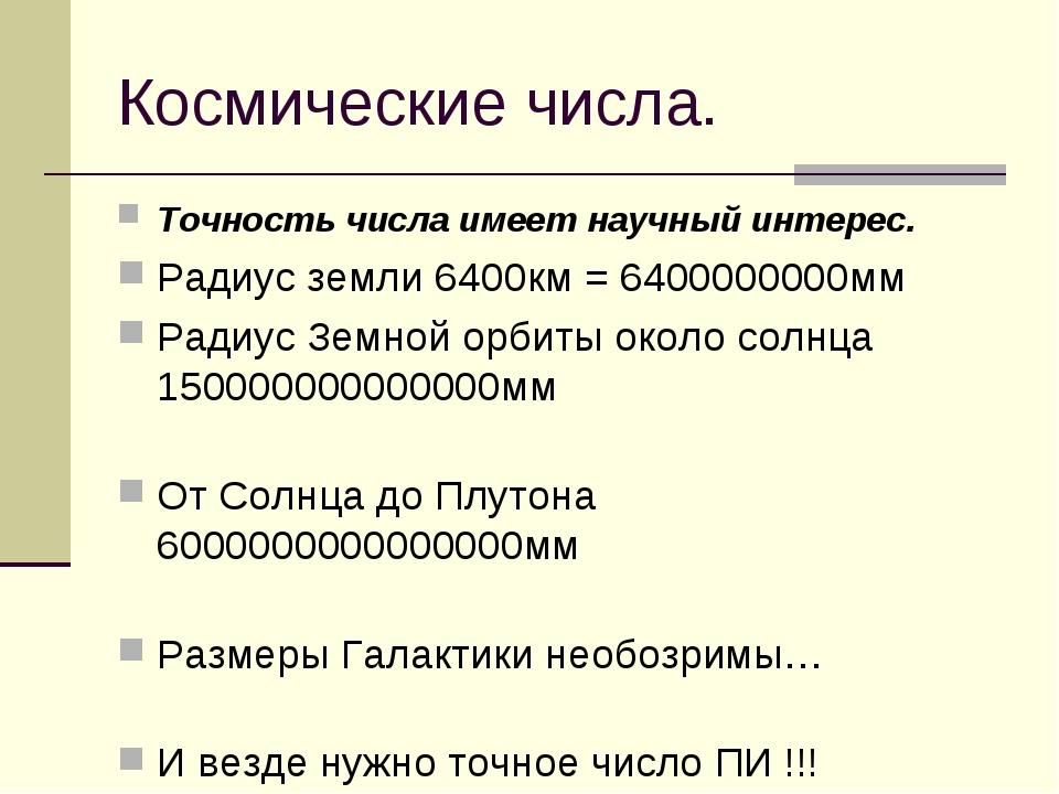 Космические числа. Точность числа имеет научный интерес. Радиус земли 6400км...