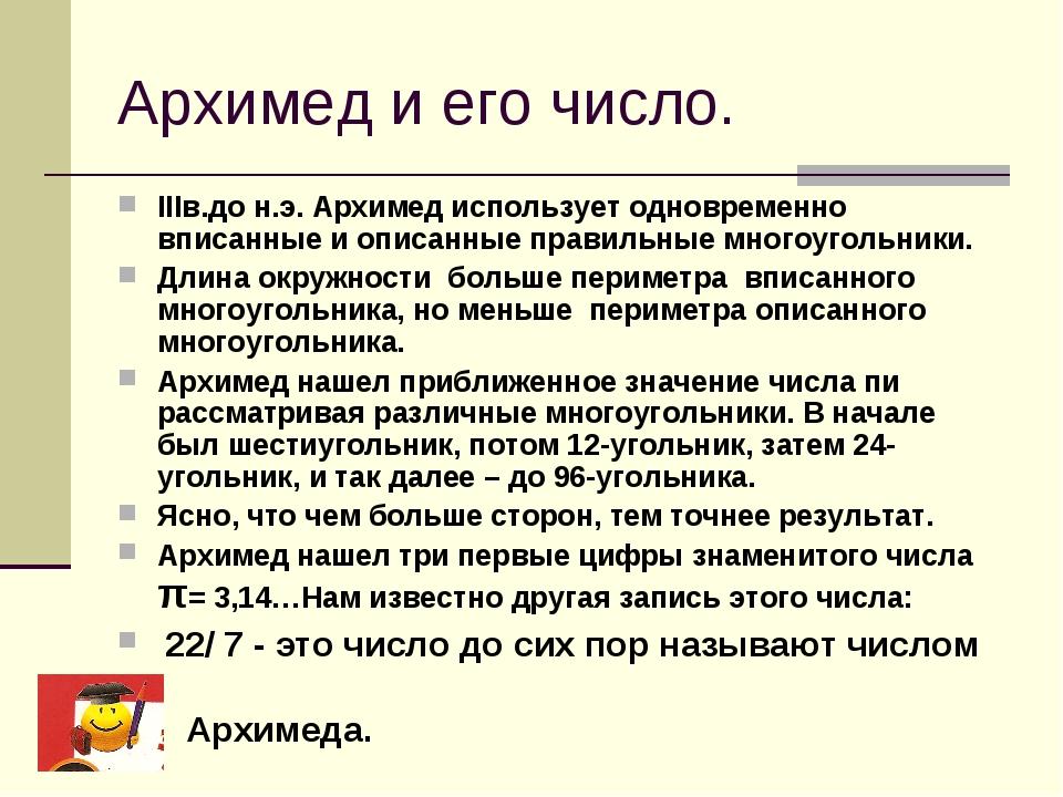 Архимед и его число. IIIв.до н.э. Архимед использует одновременно вписанные и...