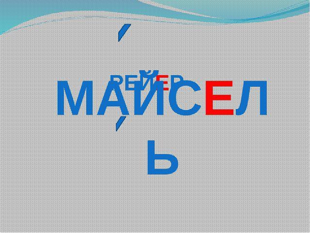 РЕЙЕР МАЙСЕЛЬ