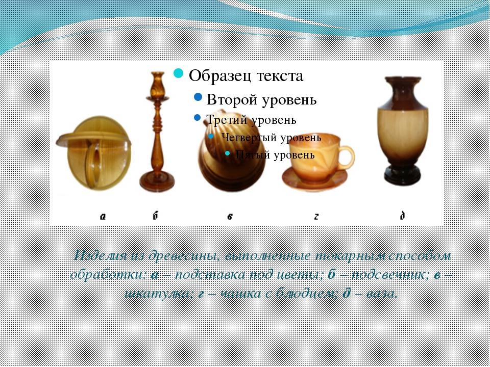 Изделия из древесины, выполненные токарным способом обработки: а – подставка...