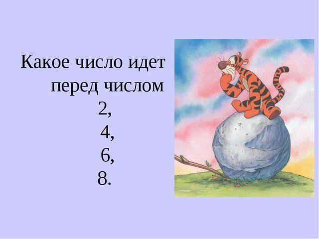 Какое число идет перед числом 2, 4, 6, 8.