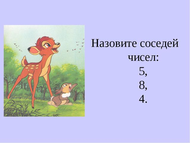 Назовите соседей чисел: 5, 8, 4.