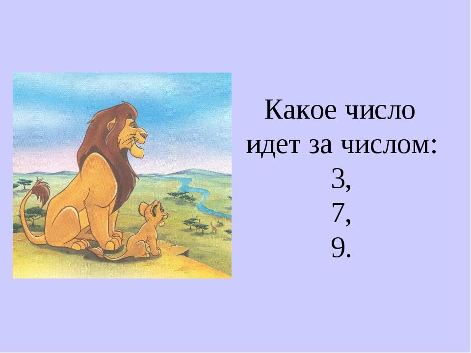 Какое число идет за числом: 3, 7, 9.