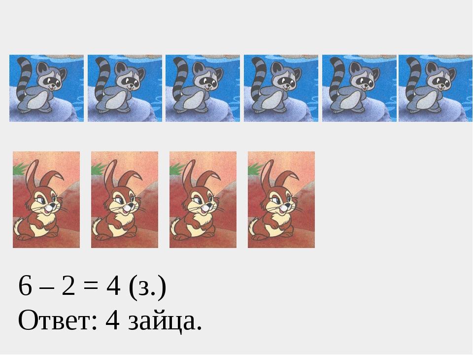 6 – 2 = 4 (з.) Ответ: 4 зайца.