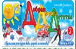 http://perekrestok.ucoz.com/saiti/doroga_detstva.png