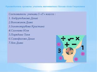 Руководитель проекта: учитель математики Попова Алла Георгиевна Составители
