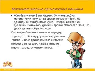 Математические приключения Кашкина Жил-был ученик Вася Кашкин. Он очень любил