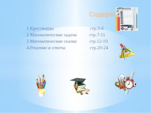 Содержание: 1.Кроссворды стр.5-6 2.Математические задачи стр.7-11 3.Математи