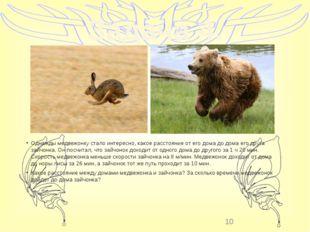 Задача 4. Однажды медвежонку стало интересно, какое расстояние от его дома до