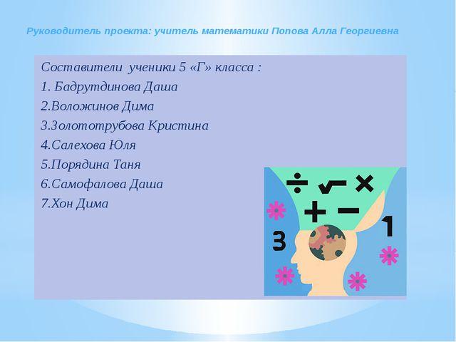 Руководитель проекта: учитель математики Попова Алла Георгиевна Составители...