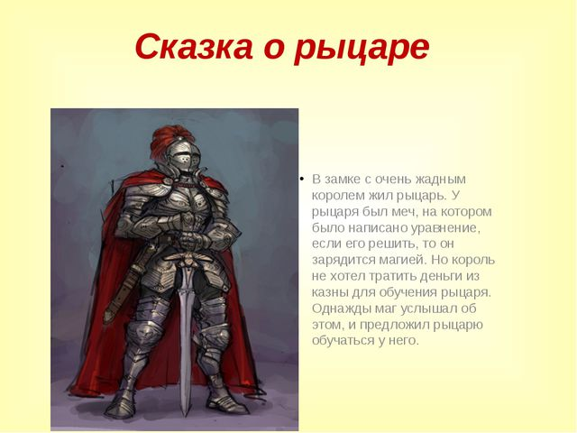 Сказка о рыцаре В замке с очень жадным королем жил рыцарь. У рыцаря был меч,...