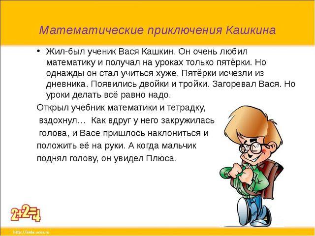 Математические приключения Кашкина Жил-был ученик Вася Кашкин. Он очень любил...