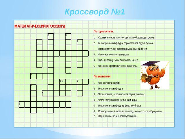 Кроссворд №1