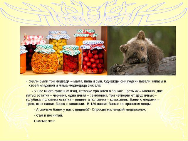 Задача 3. Жили-были три медведя – мама, папа и сын. Однажды они подсчитывали...