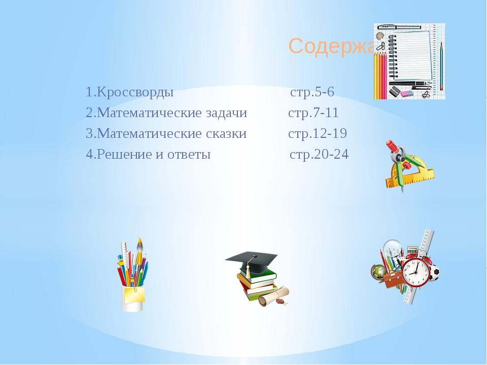 Содержание: 1.Кроссворды стр.5-6 2.Математические задачи стр.7-11 3.Математи...